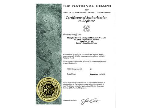 4.美国NB钢印授权证书.jpg