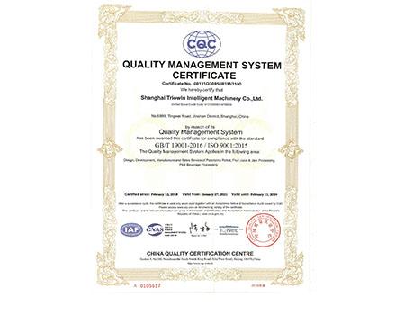 ISO9001-2015(英).jpg